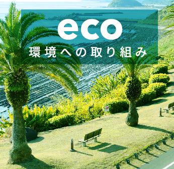 eco環境への取り組み