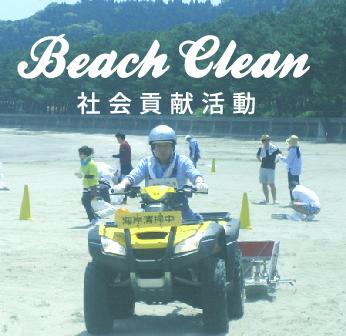 Beach Clean社会貢献活動